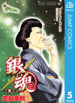 銀魂 モノクロ版 5-電子書籍