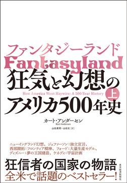 ファンタジーランド(上)―狂気と幻想のアメリカ500年史-電子書籍