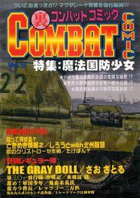 裏コンバットコミック06