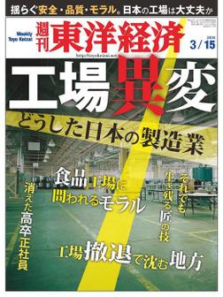 週刊東洋経済 2014年3月15日号-電子書籍