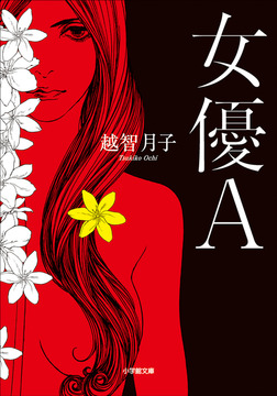 女優A-電子書籍