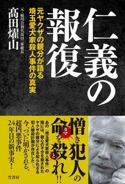 仁義の報復 元ヤクザの親分が語る埼玉愛犬家殺人事件の真実-電子書籍