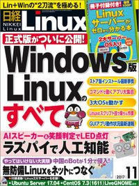日経Linux(リナックス) 2017年 11月号 [雑誌]