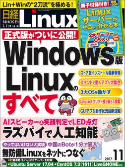 日経Linux(リナックス) 2017年 11月号 [雑誌]-電子書籍