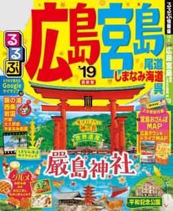 るるぶ広島 宮島 尾道 しまなみ海道 呉'19-電子書籍