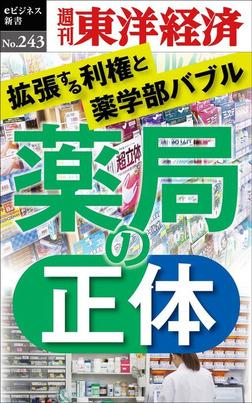 薬局の正体―週刊東洋経済eビジネス新書No.243-電子書籍