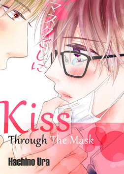 Kiss Through The Mask (Yaoi Manga), Volume 1-電子書籍
