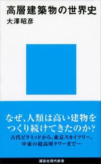 高層建築物の世界史(講談社現代新書)