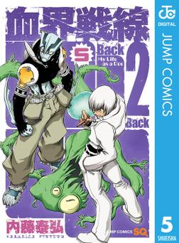 血界戦線 Back 2 Back 5-電子書籍