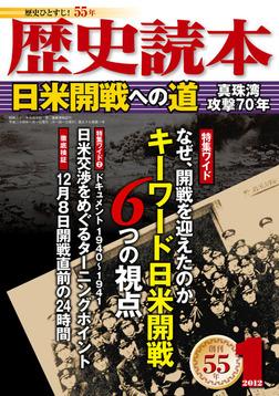 歴史読本2012年1月号電子特別版「日米開戦への道」-電子書籍