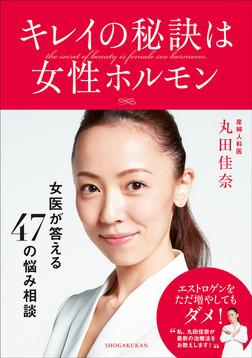 キレイの秘訣は女性ホルモン~女医・丸田佳奈が答える47の悩み相談~-電子書籍