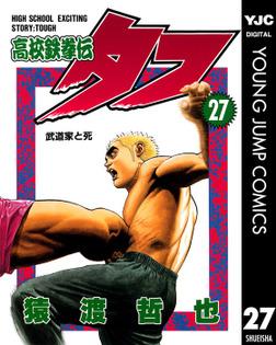 高校鉄拳伝タフ 27-電子書籍