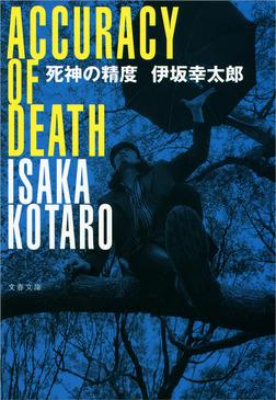 死神の精度-電子書籍