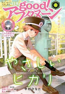 good!アフタヌーン  2019年4号 [2019年3月7日発売]-電子書籍