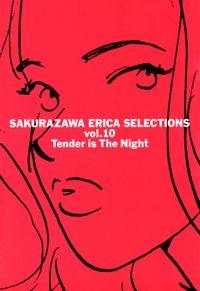 桜沢エリカ選集10「わたしに優しい夜」