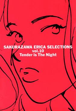 桜沢エリカ選集10「わたしに優しい夜」-電子書籍