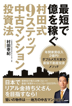 最短で億を稼ぐ 村田式9ステップ 中古マンション投資法-電子書籍