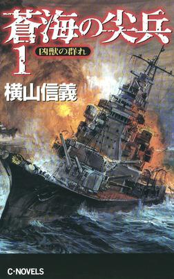 蒼海の尖兵1 凶獣の群れ-電子書籍