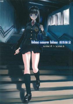 blue snow blue 総集編 2-電子書籍