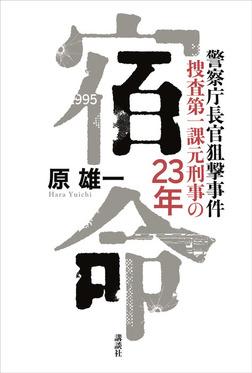 宿命 警察庁長官狙撃事件 捜査第一課元刑事の23年-電子書籍