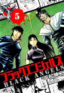ブラック・エンジェルズ 5巻-電子書籍