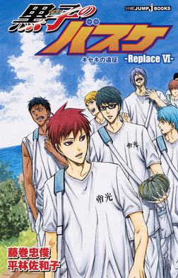 黒子のバスケ―Replace VI― キセキの遠征-電子書籍