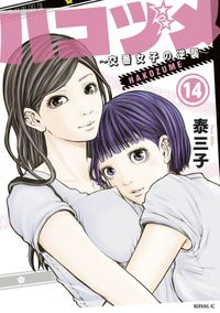 ハコヅメ~交番女子の逆襲~(14)