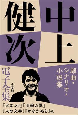 中上健次 電子全集6 『戯曲・シナリオ・小説集』-電子書籍