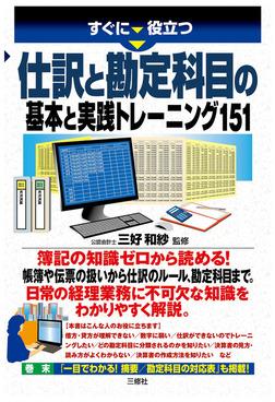 仕訳と勘定科目の基本と実践トレーニング151-電子書籍