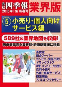 会社四季報 業界版【5】小売り・個人向けサービス編 (15年新春号)