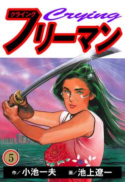 クライングフリーマン(5)-電子書籍