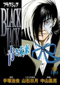 ブラック・ジャック~青き未来~(少年チャンピオン・コミックス エクストラ)