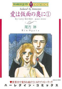 愛は仮面の奥に 1巻-電子書籍