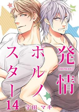 発情ポルノスター(14)-電子書籍