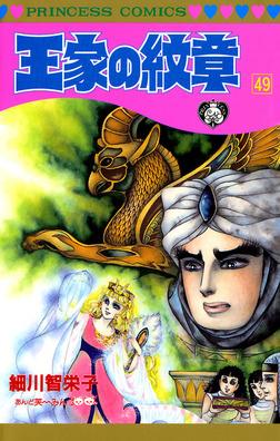 王家の紋章 49-電子書籍