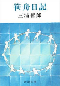 笹舟日記-電子書籍