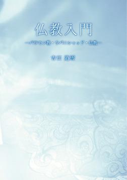 仏教入門 バラモン教・ウパニシャッド・仏教-電子書籍