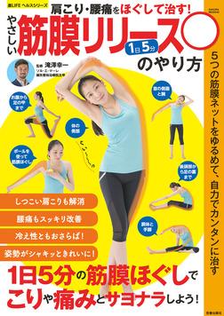 やさしい筋膜リリースのやり方-電子書籍