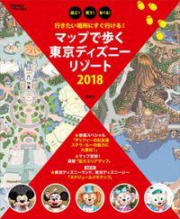 行きたい場所にすぐ行ける! マップで歩く 東京ディズニーリゾート 2018