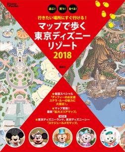 行きたい場所にすぐ行ける! マップで歩く 東京ディズニーリゾート 2018-電子書籍