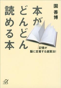 本がどんどん読める本 記憶が脳に定着する速習法!-電子書籍