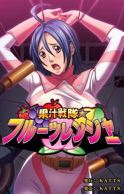 果汁戦隊☆フルーツレンジャー-電子書籍