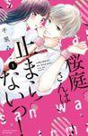 【期間限定 試し読み増量版】桜庭さんは止まらないっ!(1)