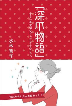 「深爪物語」 ~小さい爪で悩むピュアな乙女たちへ~-電子書籍