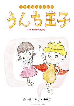 心が元気になる絵本 うんち王子-電子書籍