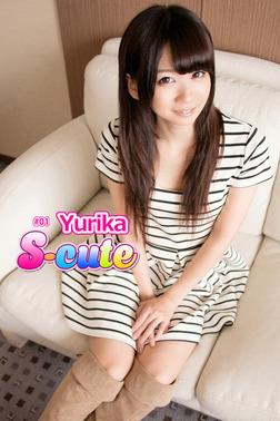 【S-cute】Yurika #1-電子書籍