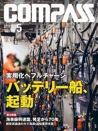 海事総合誌COMPASS2019年5月号 実用化へフルチャージ バッテリー船、起動