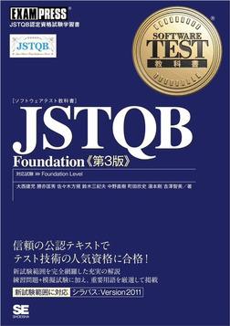 ソフトウェアテスト教科書 JSTQB Foundation 第3版-電子書籍