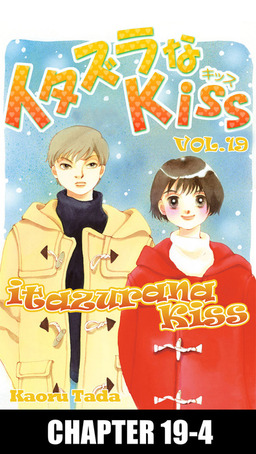 itazurana Kiss, Chapter 19-4