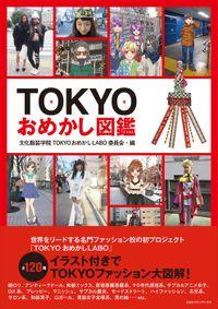 TOKYOおめかし図鑑